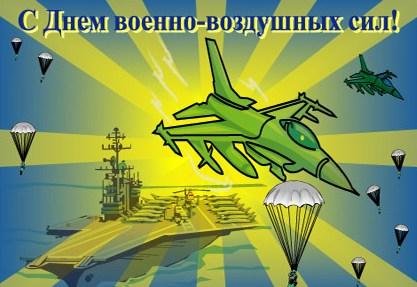 Открытка с днем военно-воздушных сил!