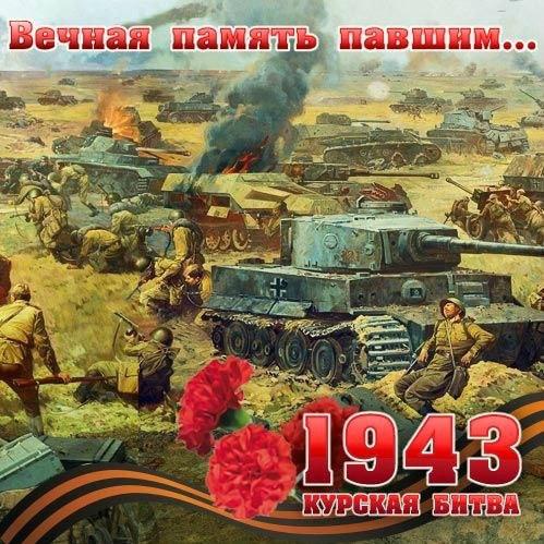 Открытка 1943 год, Курская битва