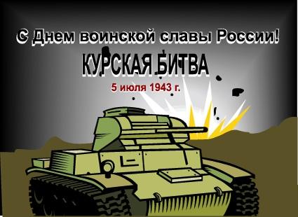 Открытка Курская битва, 5 июля — 23 августа 1943 г.
