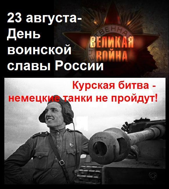 Открытка 23 августа — день воинской славы России