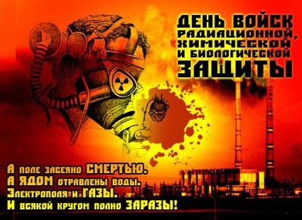 Открытка день войск радиационной и химической защиты