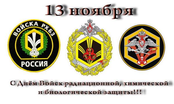 Открытка с днем войск радиационной и химической защиты