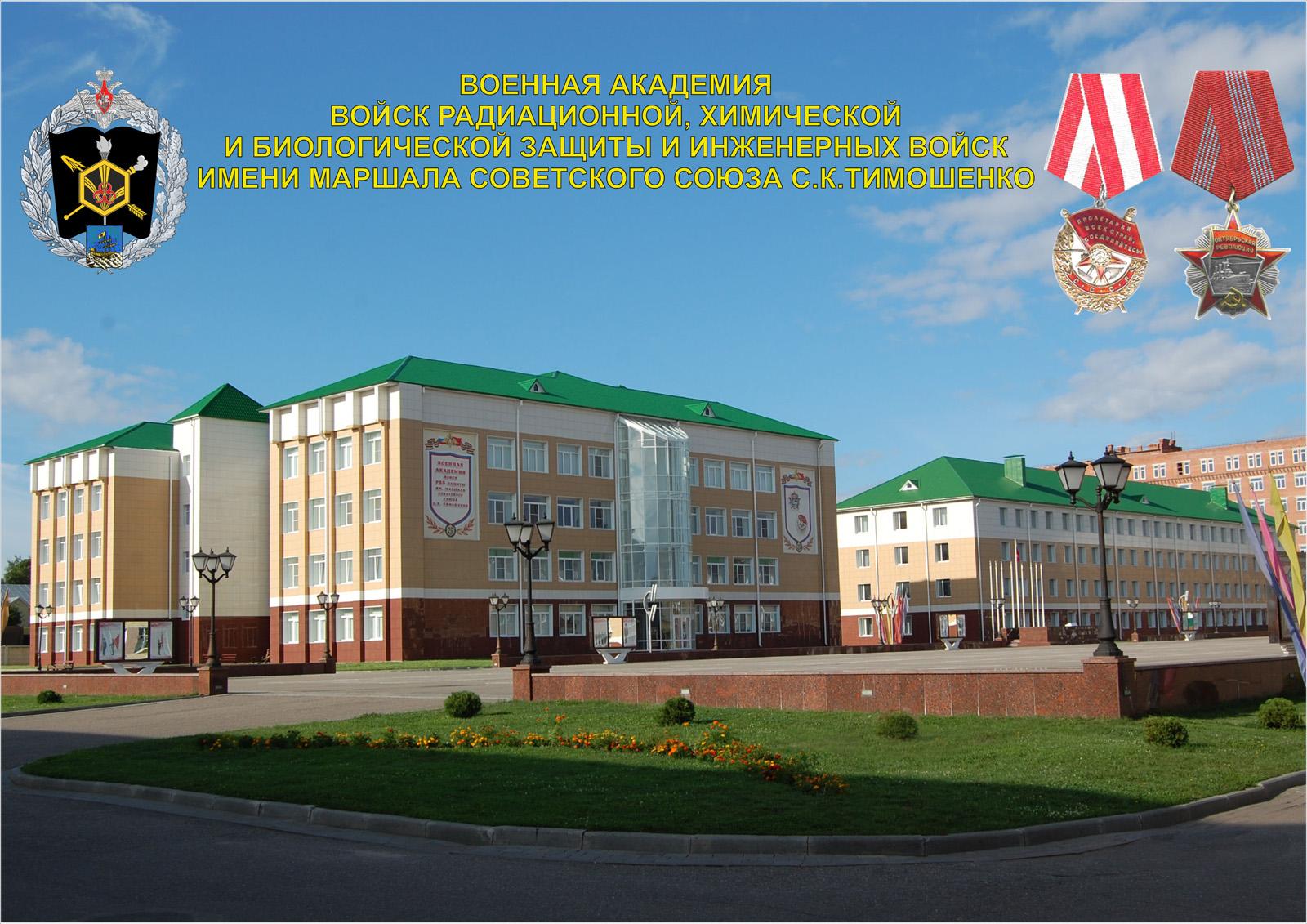 Открытка здание Академии РХБЗ