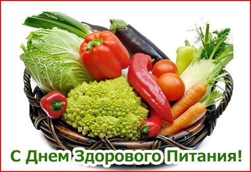 Открытка с днем здорового питания!