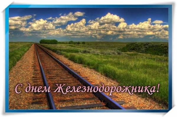Открытка железная дорога