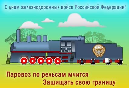 Открытка паровоз