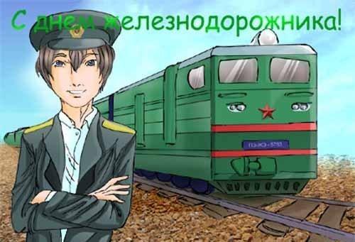 Открытка с днем железнодорожника!