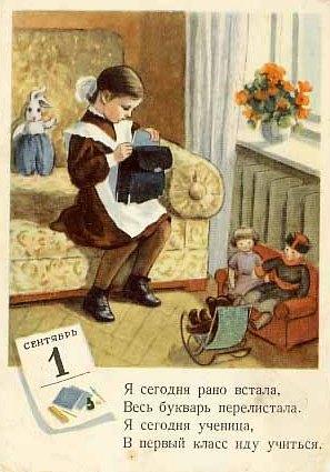 Советская открытка первоклассница