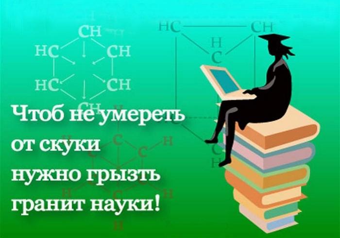 Открытка ... нужно грызть гранит науки!