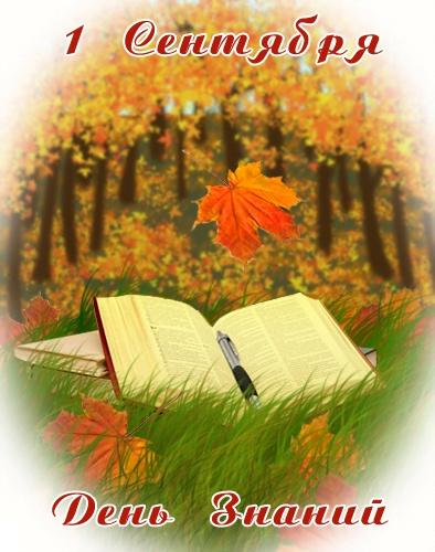 Открытка 1 сентября — день знаний!