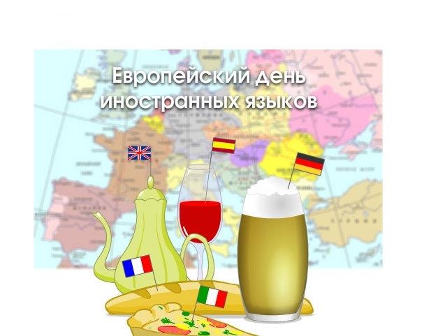 Открытка с днем иностранных языков!