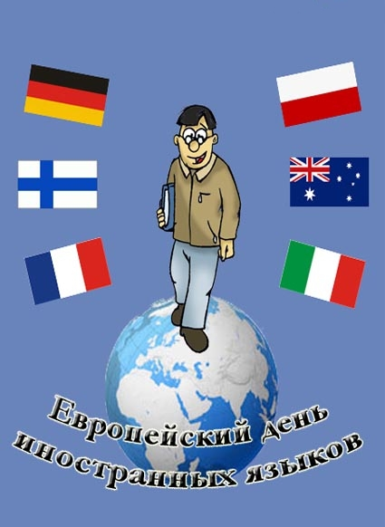 Открытка с европейским днем иностранных языков!