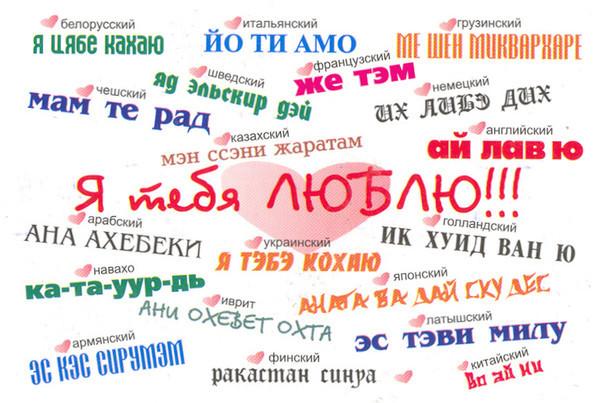 Открытка я тебя люблю на всех языках