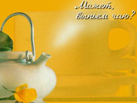 Открытка-приглашение на чай