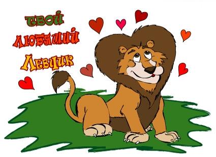 Открытка любящий левчик