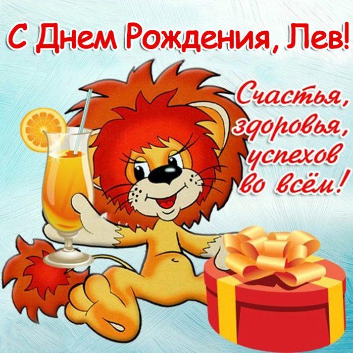 Открытка на день рождения льву