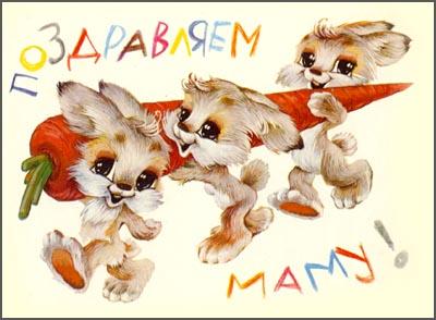 Оригинальная открытка маме