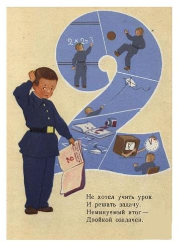 Советская открытка опять двойка!
