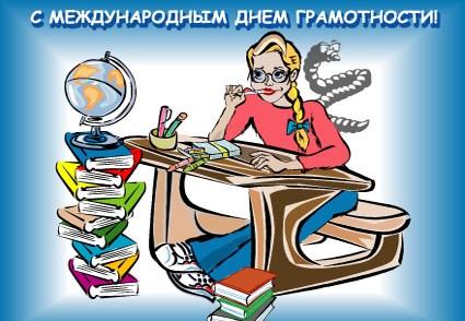 Открытка с международным днем грамотности!