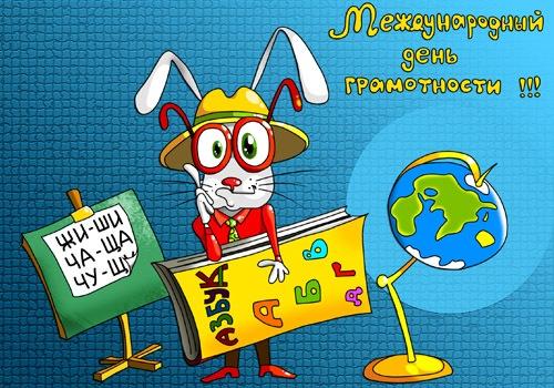 Открытка 8 сентября — международный день грамотности