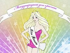Открытка международный день красоты!