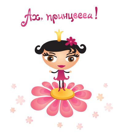 Открытка принцесса!