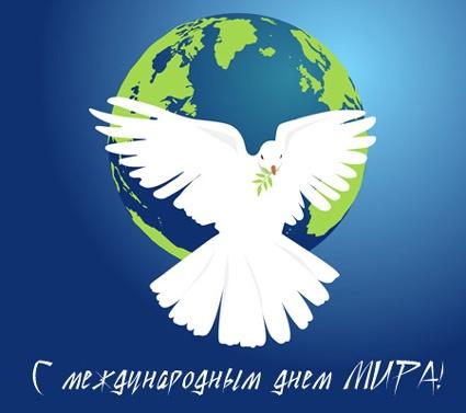 Открытка голубь мира!