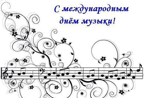 Открытка день музыки!