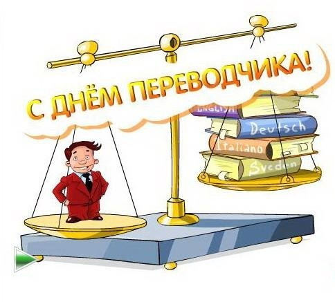 Открытка поздравляю с днем переводчика!