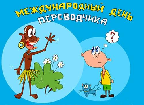 Открытка международный день переводчика!