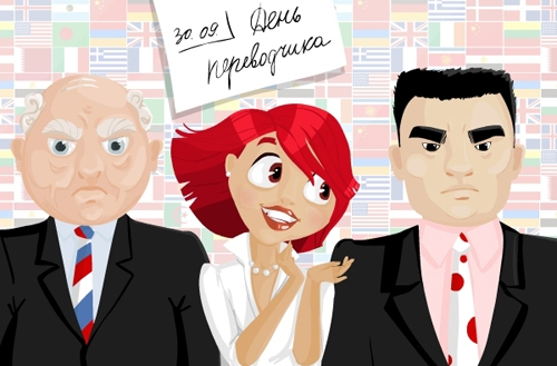Открытка 30 августа — международный день переводчика