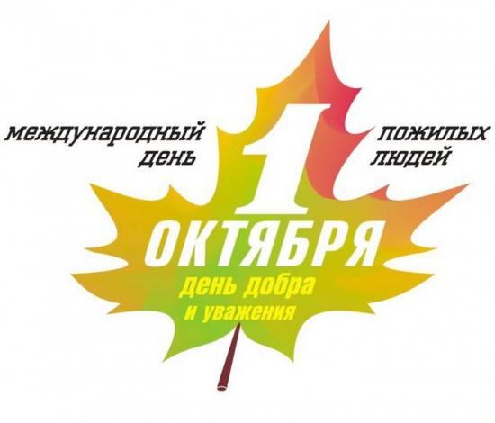 Открытка 1 октября — международный день пожилых людей