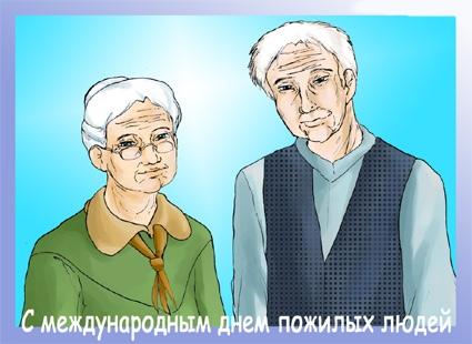 Открытка с международным днем пожилых людей!
