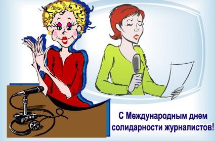 Открытка с международным днем солидарности журналистов!