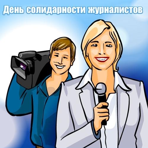 Открытка день солидарности журналистов!