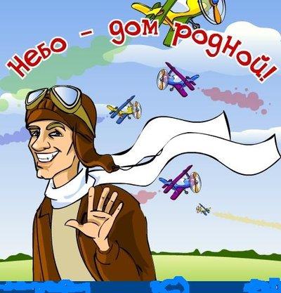 Открытка день авиадиспетчера!