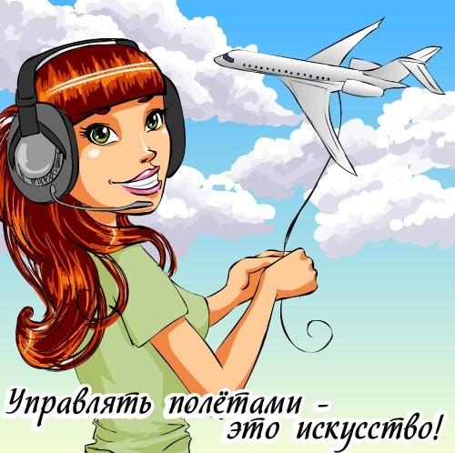Открытка авиадиспетчер