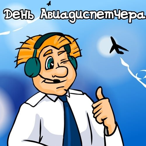 Открытка день авиадиспетчера