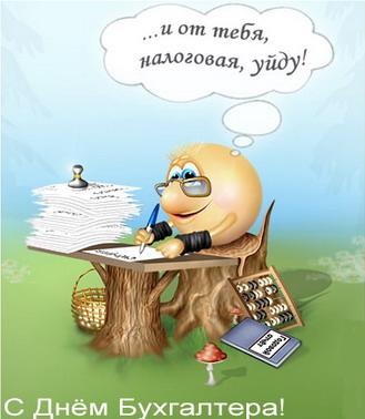 Смешная открытка с днем бухгалтера!