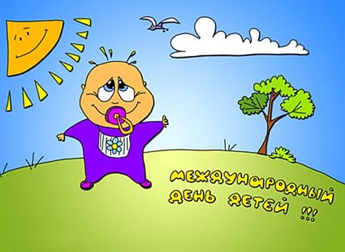 Открытка международный день детей!