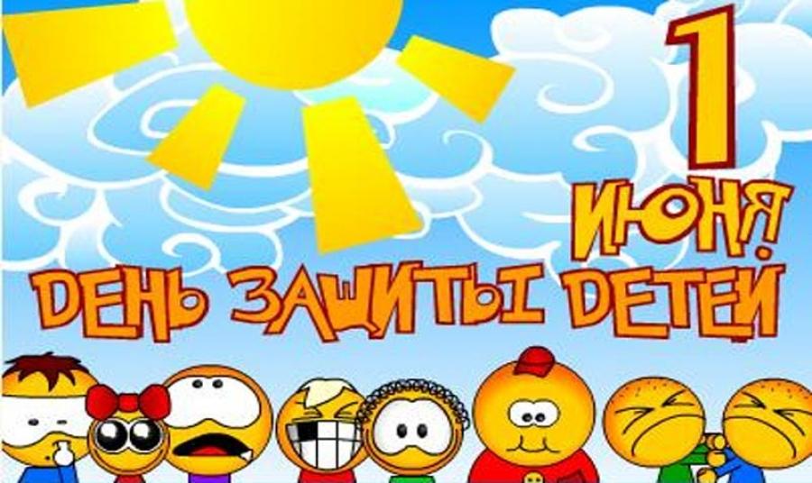 Открытка день защиты детей!