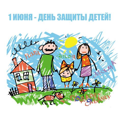Открытка 1 июня — день защиты детей