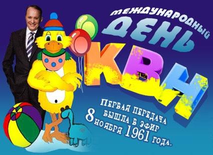 Открытка международный день КВН!