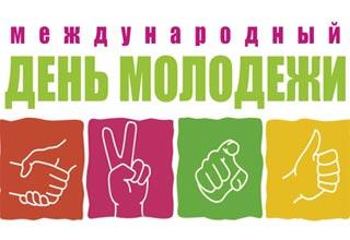 Открытка 12 августа — международный день молодежи