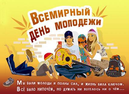 Открытка всемирный день молодежи!