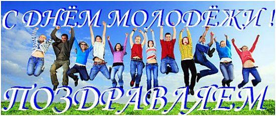 Открытка поздравляем с днем молодежи!