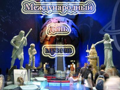 Открытка международный день музеев!