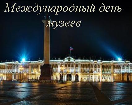 Открытка 18 мая — международный день музеев