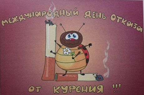 Открытка международный день отказа от курения!