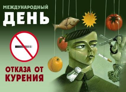 Открытка третий четверг ноября — международный день отказа от курения